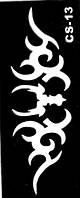 Трафареты для био-тату (№ CS13)