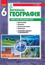 Географія 6 клас Зошит для практичних робіт Нова програма Стадник О. Ранок