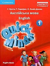 Підручник Quick Minds Pupil's Book Англійська мова 1 клас НУШ Авт: Р. Пухта Вид: Лінгвіст