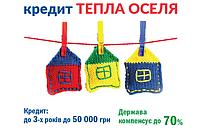 Программа кредитования от АБ «УКРГАЗБАНК» «Теплый дом»