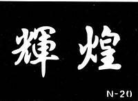 Трафареты для био-тату (№ N20)