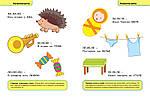 Грамотейка. Интеллектуальное развитие детей 1-2 лет, фото 3