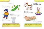 Грамотейка. Интеллектуальное развитие детей 1-2 лет, фото 4
