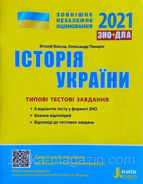 Власов В. С., Панарін О.Є. ЗНО 2021. Історія України. Типові тестові завдання