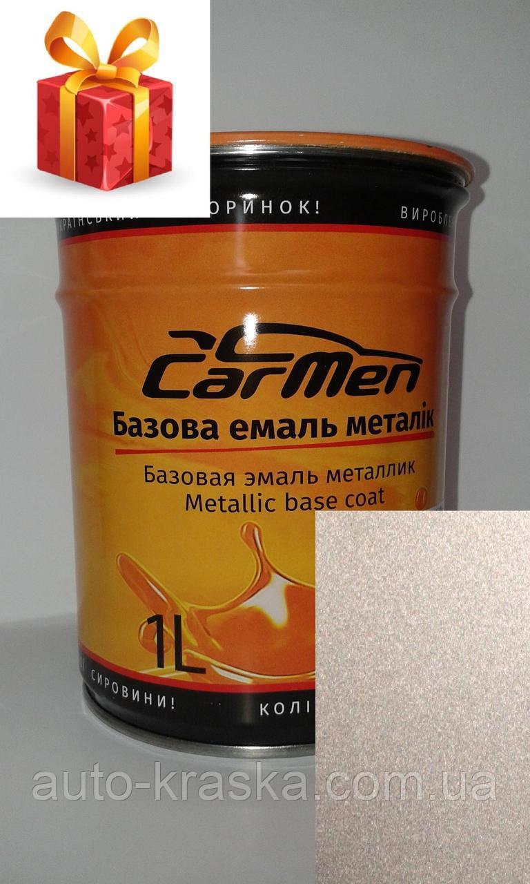 Автокраска CarMen Металлик Lada 257 ЗВЕЗДНАЯ ПЫЛЬ 1л.