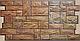 Листовая панель ПВХ на стену Регул, Камень (Пиленый Коричневый), фото 5