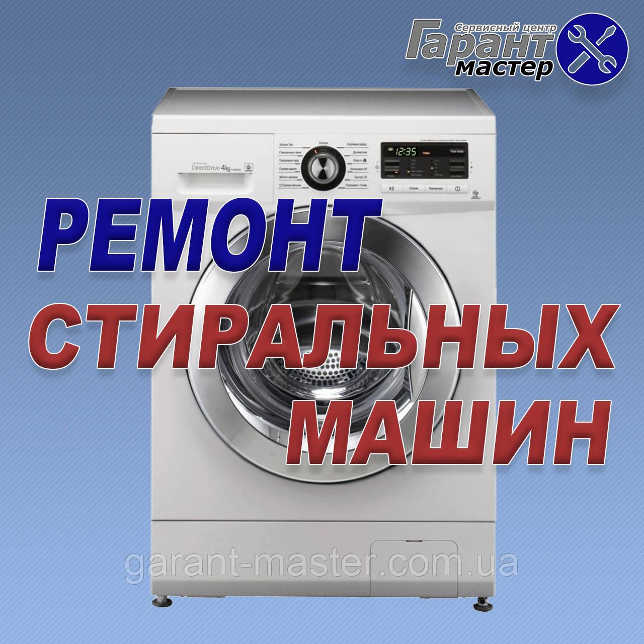 Ремонт стиральных машин на дому в Киеве