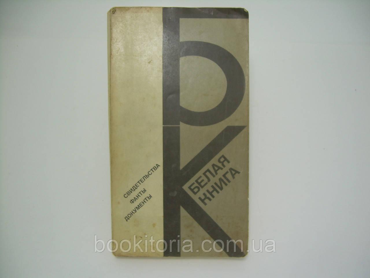 Белая книга: свидетельства, факты, документы (б/у).