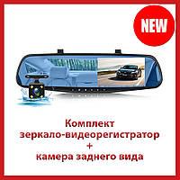 Видеорегистратор в зеркале Зеркало заднего вида с двумя камерами для парковки Экран 4.3 DVR запись FullHD 1080