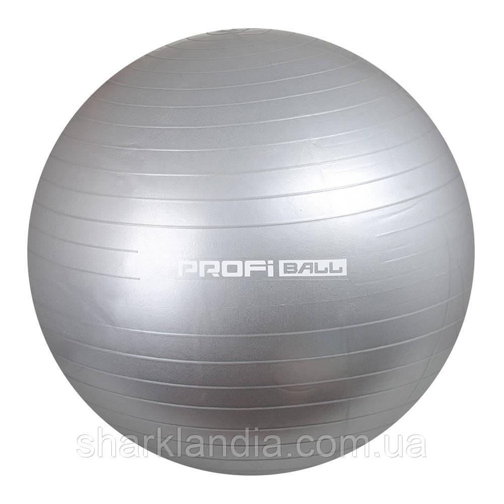 Мяч для фитнеса-65см M 0276 (Серебристый)