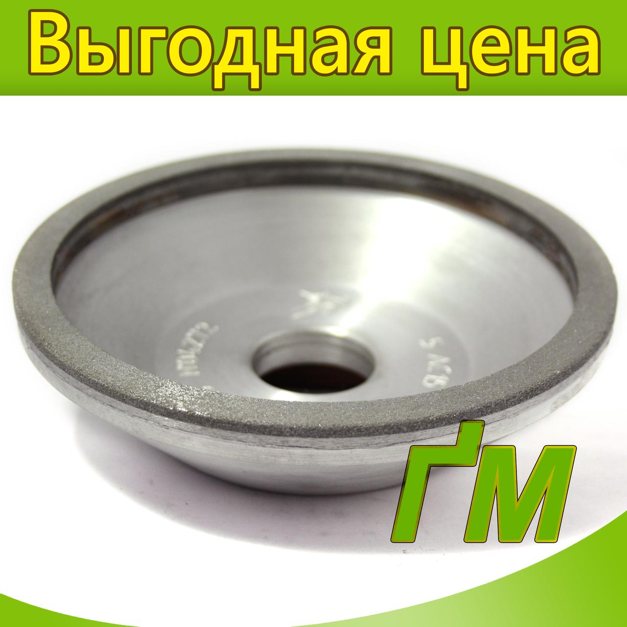 Круг алмазный чашечный конический 12А2-45 Ф 150х40х10х3х32 АС4 100/80 100% В2-01 58 карат