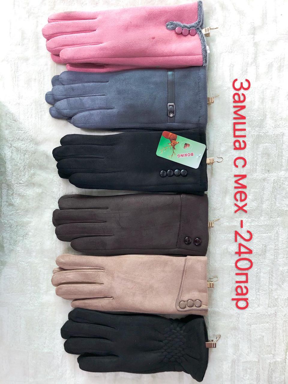 Перчатки женские замшевые с мехом (12 пар) МИКС