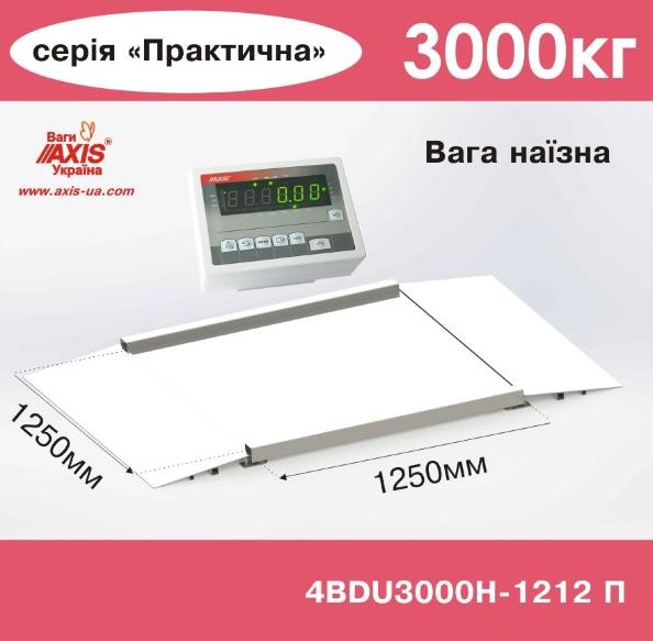 Весы наезные 4BDU3000Н-1212-П Практический