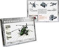 Конструктор металлический  «К-120» — «Военная техника» - 16 моделей