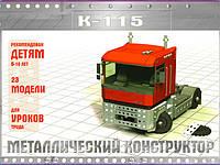 Конструктор металлический к-115 (23 модели)