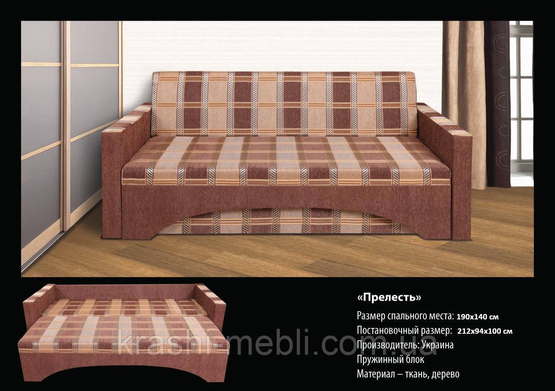 недорогой диван еврокнижка прелесть цена 5 000 грн купить киев