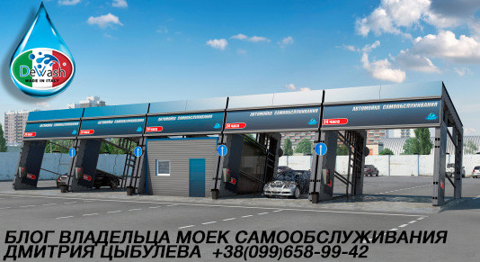 Мойка самообслуживания Бердянск