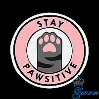 """Термоаппликация """"Stay Pawsitive"""" (Оставайся пассивным), фото 1"""