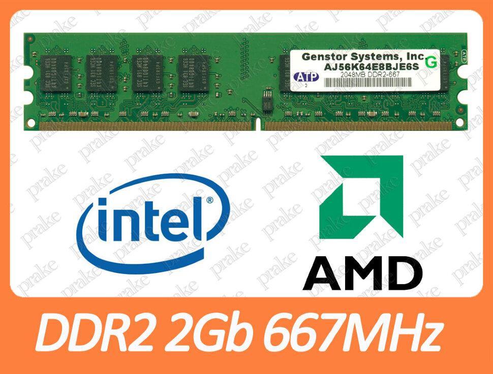 Уценка DDR2 2GB 667 MHz (PC2-5300) разные производители