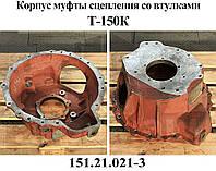 Корпус муфты сцепления 151.21.021-3 Т-150