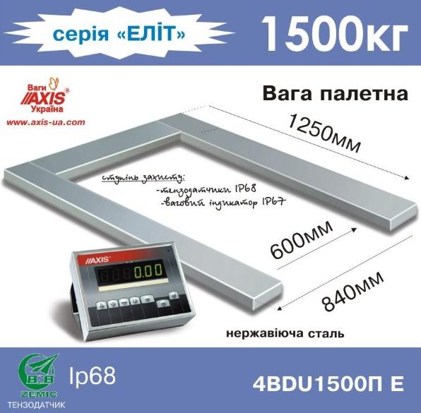 Весы паллетные 4BDU1500П-Е Элит