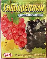 ГИББЕРЕЛЛИН 0,3 г