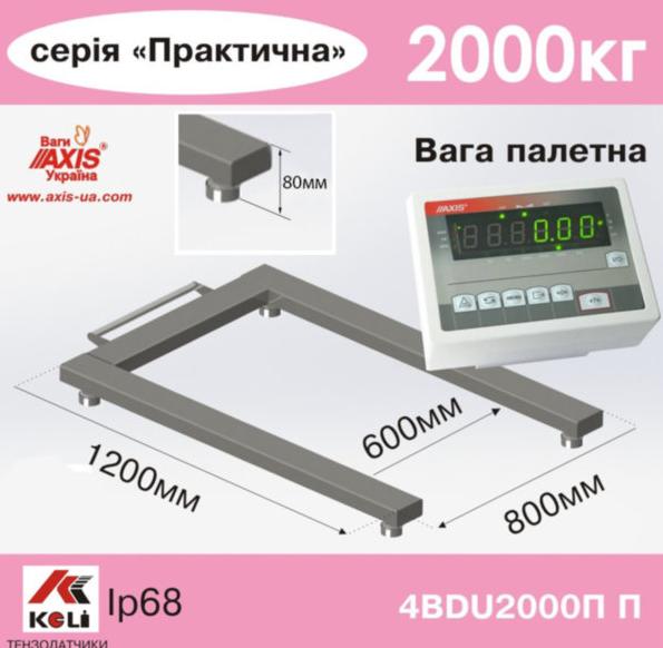 Весы паллетные 4BDU2000П-П Практический