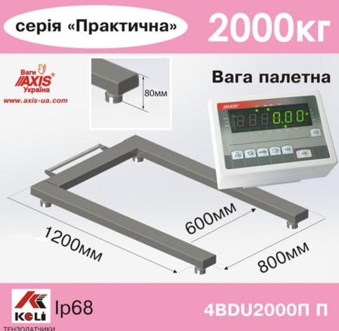 Весы паллетные 4BDU2000П-П Практический, фото 2