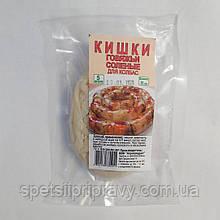 Кишки говяжьи 🐮 соленые для колбас 5 метров, ∅ 38, 2-й сорт (AB) не калиброванная 🇺🇦
