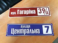 Адресная табличка, фото 1