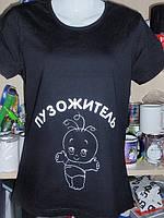 Футболка Пузожитель