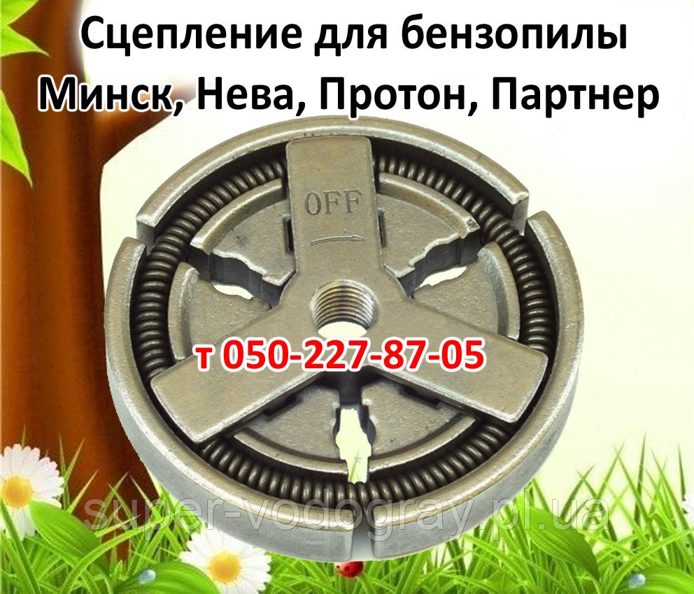 Сцепление для бензопилы Минск, Нева, Протон, Партнер