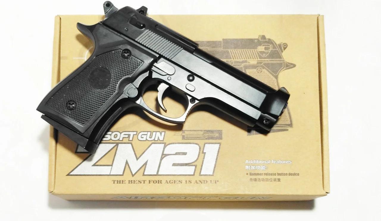 Детский Пистолет металлический на пульках ZM 21 (Beretta 92)