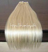 Натуральные волосы на заколках 50 см, 10 прядей, светлый блонд, 613