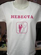 Футболка Наречена (весільні футболки)