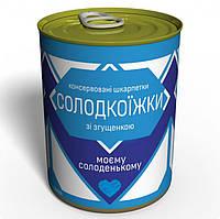 Консервовані Шкарпетки Солодкоїжки - Подарунок Моєму Солоденькому - Незвичайний Подарунок Коханому
