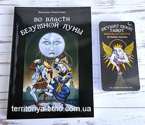 Подарунковий набір таро Божевільної місяця з книгою Deviant Moon Tarot