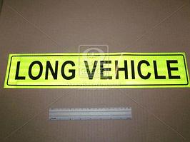 Наклейка LONG VEHICLE 506X100 (TEMPEST) TEMPEST
