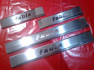 Накладки на пороги для Skoda Fabia 1999-2007