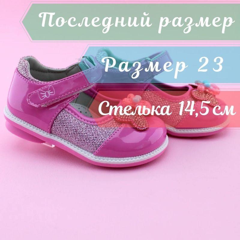 Детские туфли  девочке Розовые бренд TOMM размер 23