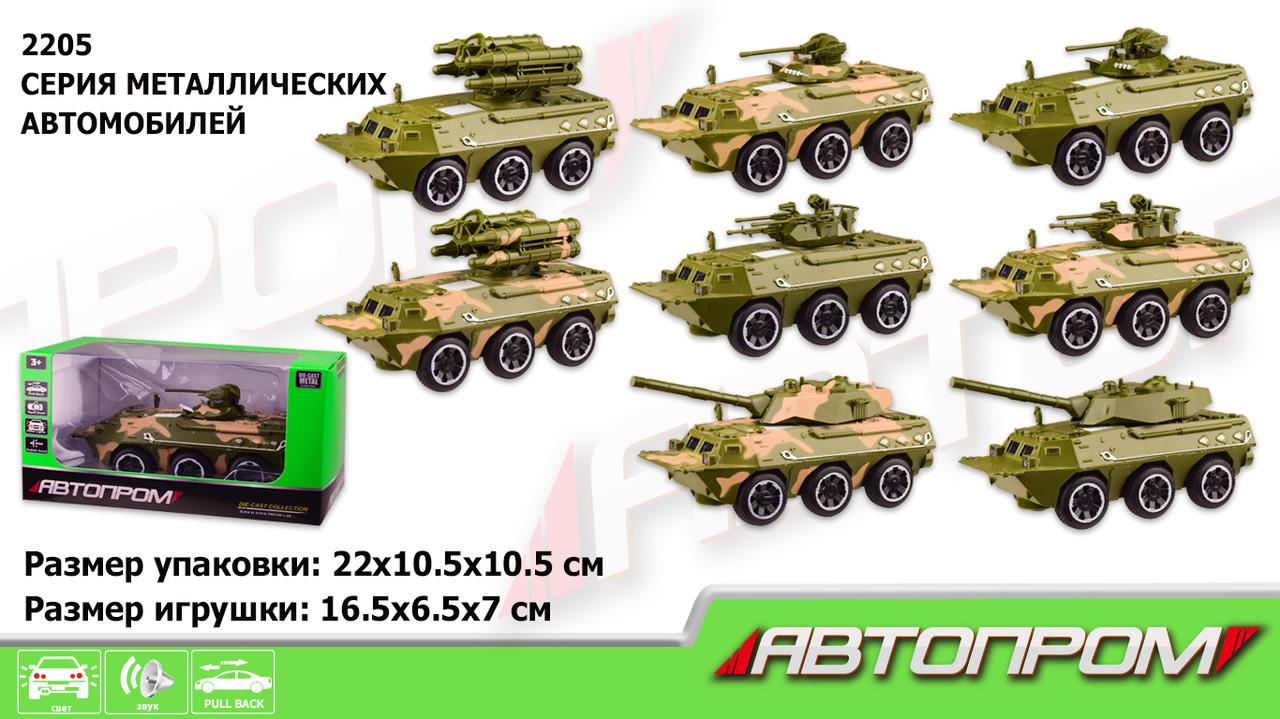 Машинка металева Автопром Військова техніка, БТР 2205
