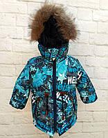 Парка зимняя теплая куртка с меховой подстежкой Weishi для мальчика 86-122 см