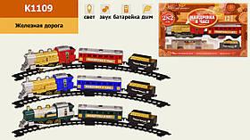 Железная дорога МАНДРIВКА В ЧАСI K1109 (12шт) звук, дым, свет, 3 вида, в укр. коробке 22*31,5*16см