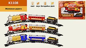 Железная дорога МАНДРIВКА В ЧАСI K1108 (24шт) звук, дым, свет, 3 вида, в укр. коробке 38*26,5*7см