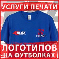 Друк логотипів на футболки