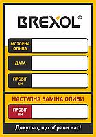 Наклейка про заміну масла  50шт