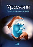 Пасєчников С. П. Урологія 3-є вид