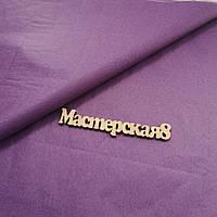 Тишью фиолетовая 50*65 см , бумага папирусная для помпонов и декора