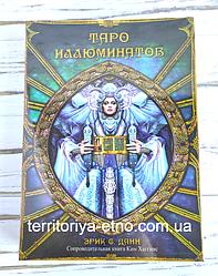 Подарунковий набір колода і книга таро Ілюмінатів Illuminati Tarot