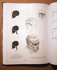Голова человека. Основы учебного академического рисункаЛи Н Г, фото 3